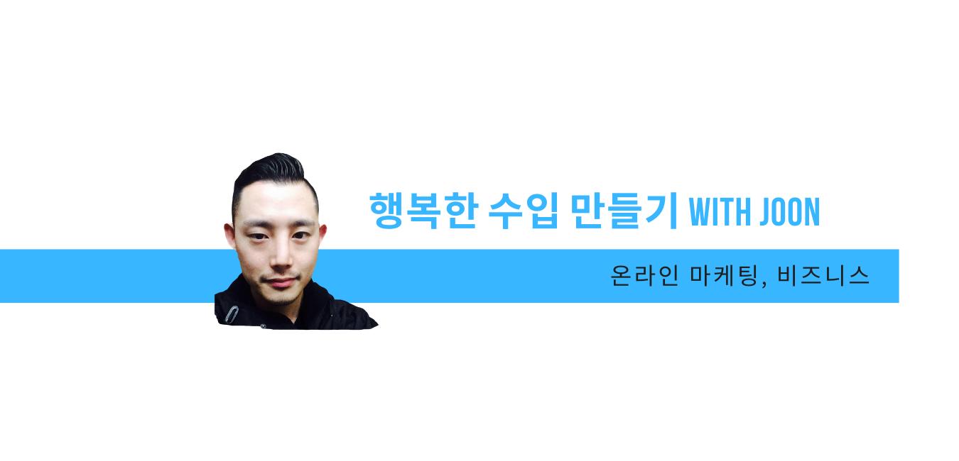 행복한 수입 만들기 with Joon