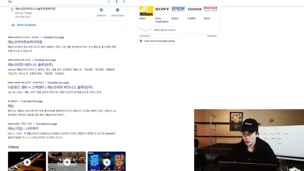 seo 키워드 분석 - 키워드 '캐논' 검색