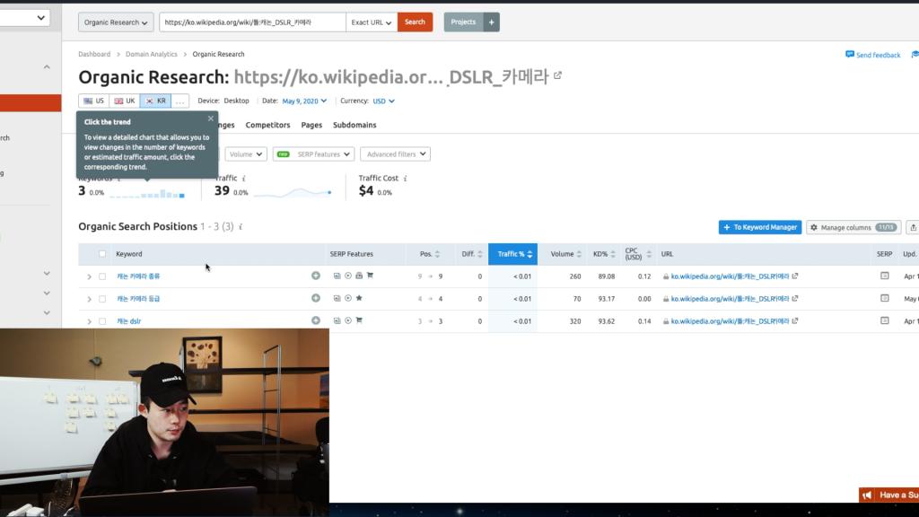 SEO 키워드 분석 - 경쟁자의 랭킹 키워드 분석