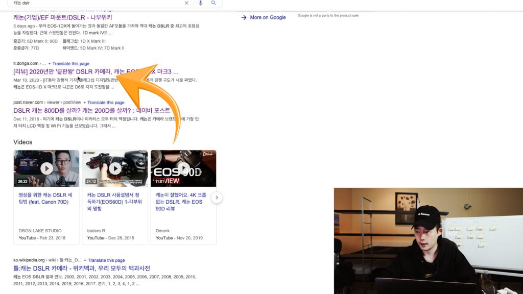seo 키워드 분석 - 키워드 '캐논 dslr' 검색결과