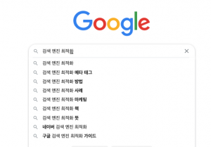구글 자동완성의 활용